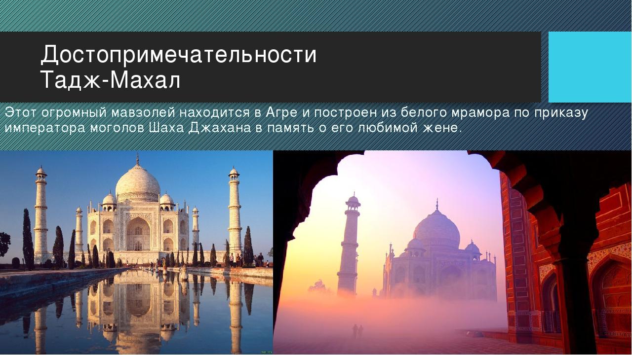 Достопримечательности Тадж-Махал Этот огромный мавзолей находится в Агре и п...