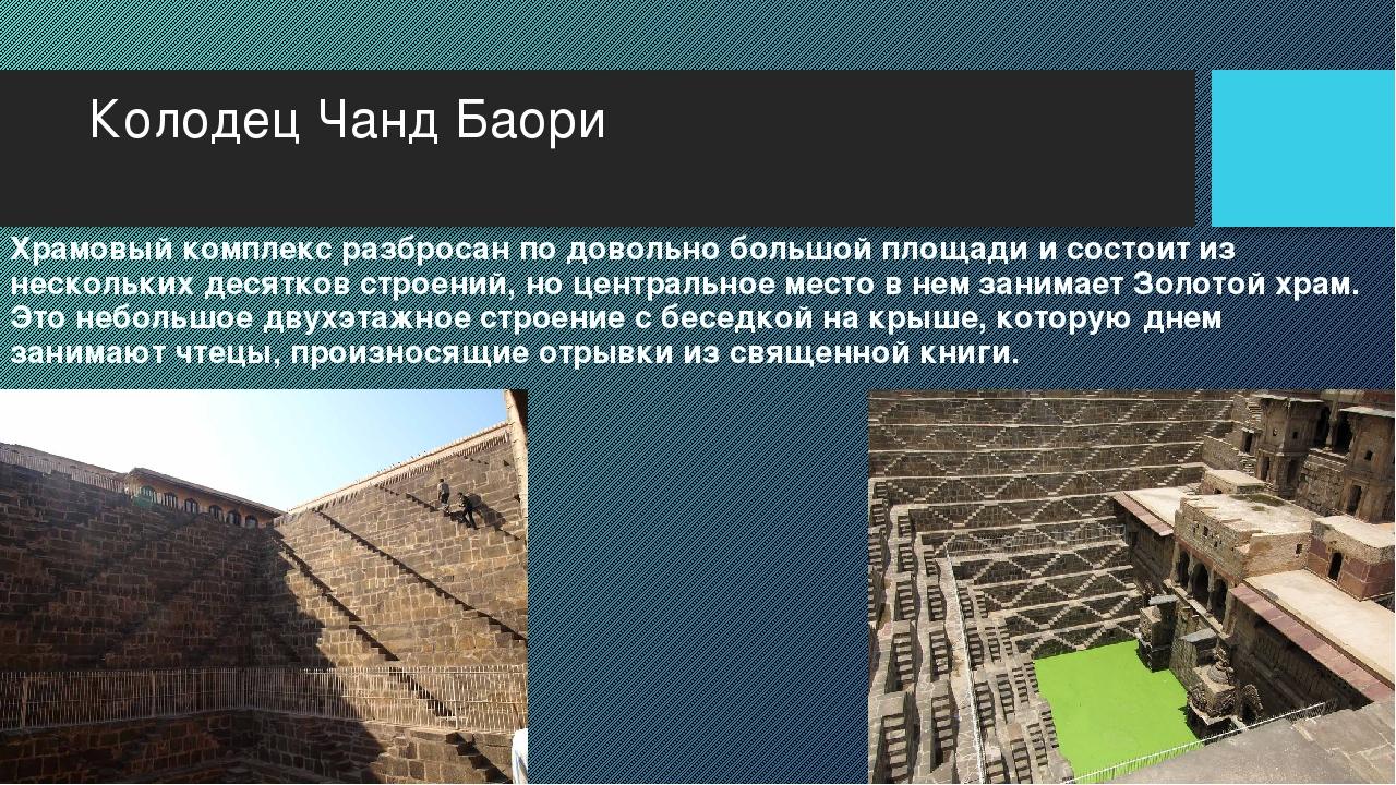 Колодец Чанд Баори Храмовый комплекс разбросан по довольно большой площади и...