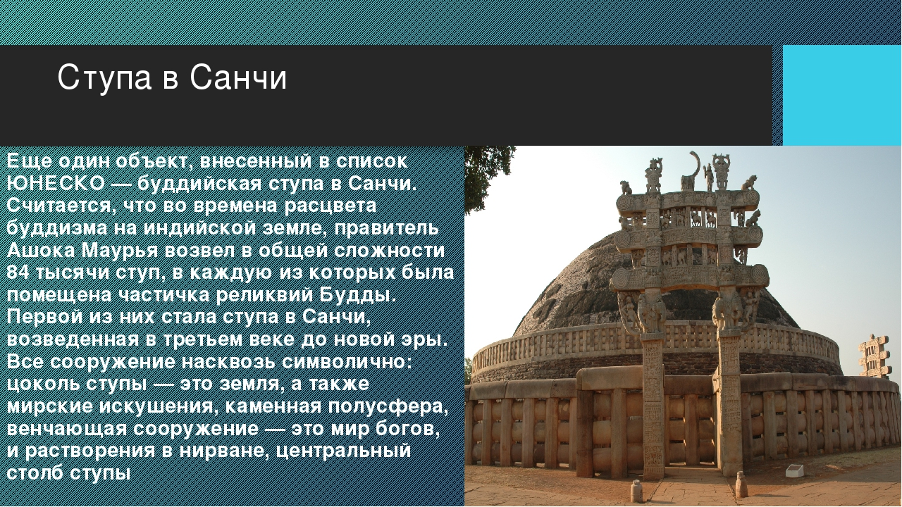 Ступа в Санчи Еще один объект, внесенный в список ЮНЕСКО — буддийская ступа в...