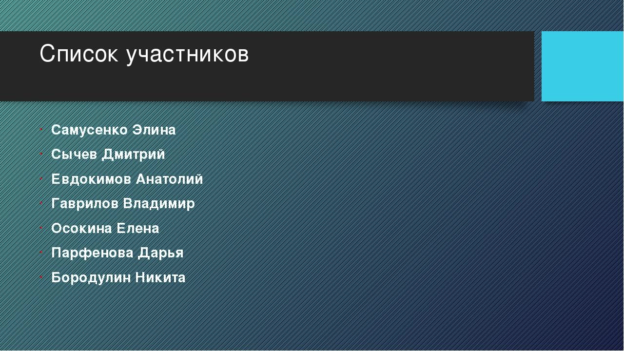Список участников Самусенко Элина Сычев Дмитрий Евдокимов Анатолий Гаврилов В...