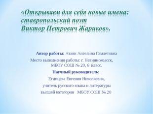 Автор работы: Атаян Ангелина Гамлетовна Место выполнения работы: г. Невинномы