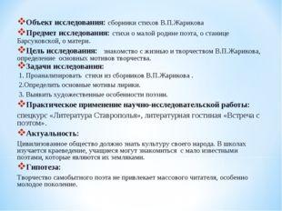 Объект исследования: сборники стихов В.П.Жарикова Предмет исследования: сти