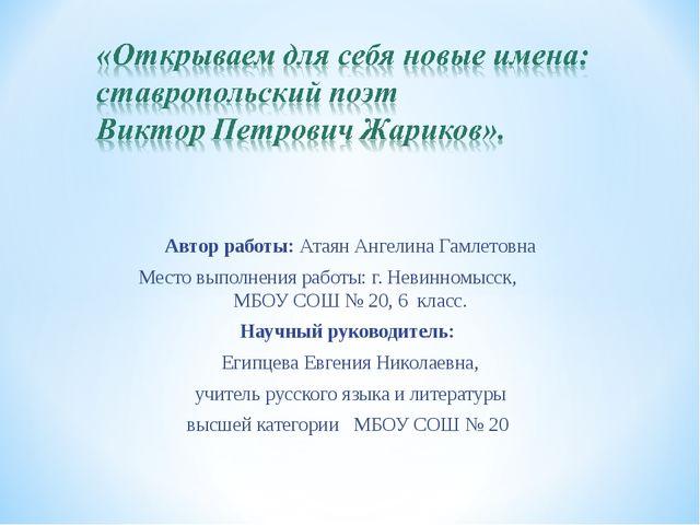 Автор работы: Атаян Ангелина Гамлетовна Место выполнения работы: г. Невинномы...