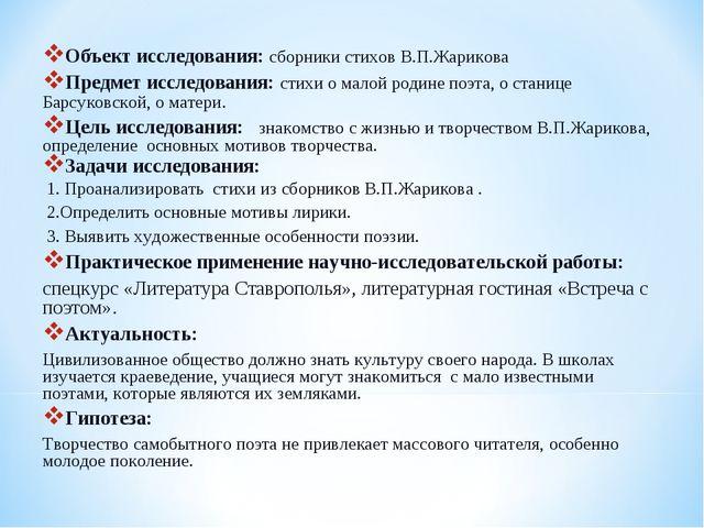 Объект исследования: сборники стихов В.П.Жарикова Предмет исследования: сти...