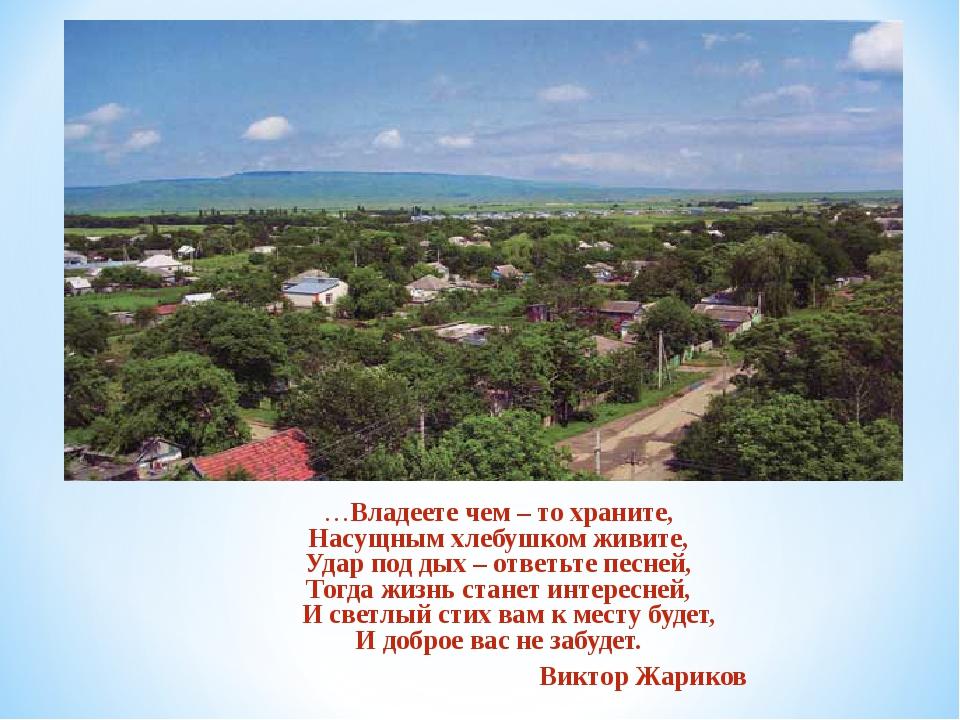 …Владеете чем – то храните, Насущным хлебушком живите, Удар под дых – ответьт...