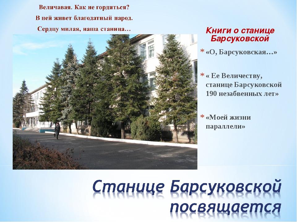 Книги о станице Барсуковской «О, Барсуковская…» « Ее Величеству, станице Барс...