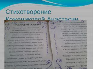 Стихотворение Кожениковой Анастасии, ученицы 5б класса.