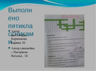 Выполнено пятиклассниками. Автор кроссворда - Корченкова Карина 5б. Автор син