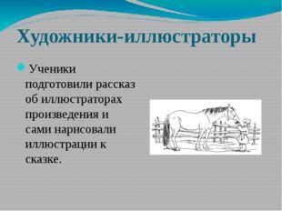Художники-иллюстраторы Ученики подготовили рассказ об иллюстраторах произведе