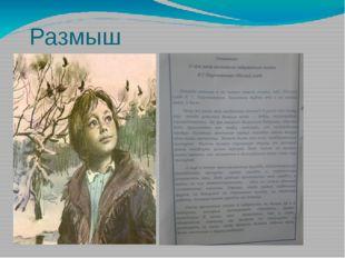 Размышления Семенкова Сергея, 5б