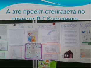 А это проект-стенгазета по повести В.Г.Короленко «В дурном обществе»