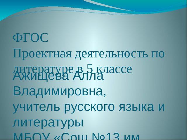 ФГОС Проектная деятельность по литературе в 5 классе Ажищева Алла Владимировн...