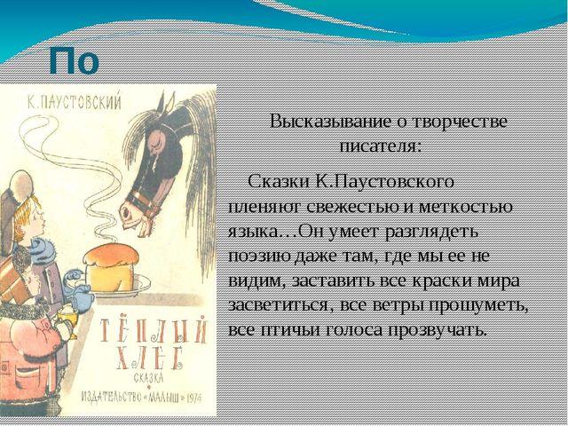 По следам сказки К. Паустовского «Теплый хлеб» Высказывание о творчестве писа...
