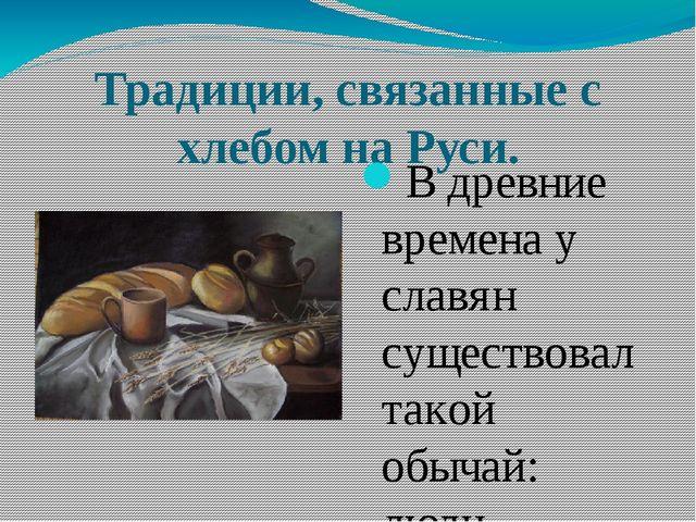 Традиции, связанные с хлебом на Руси. В древние времена у славян существовал...