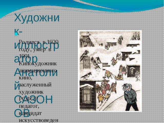 Художник-иллюстратор Анатолий САЗОНОВ Родился в 1920 году, умер в 1991. . Кин...