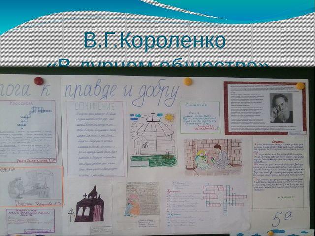 В.Г.Короленко «В дурном обществе»