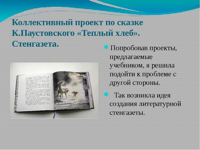 Коллективный проект по сказке К.Паустовского «Теплый хлеб». Стенгазета. Попро...