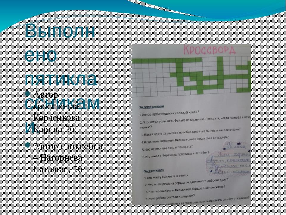 Выполнено пятиклассниками. Автор кроссворда - Корченкова Карина 5б. Автор син...