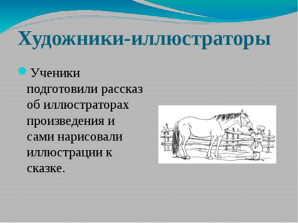 Художники-иллюстраторы Ученики подготовили рассказ об иллюстраторах произведе...
