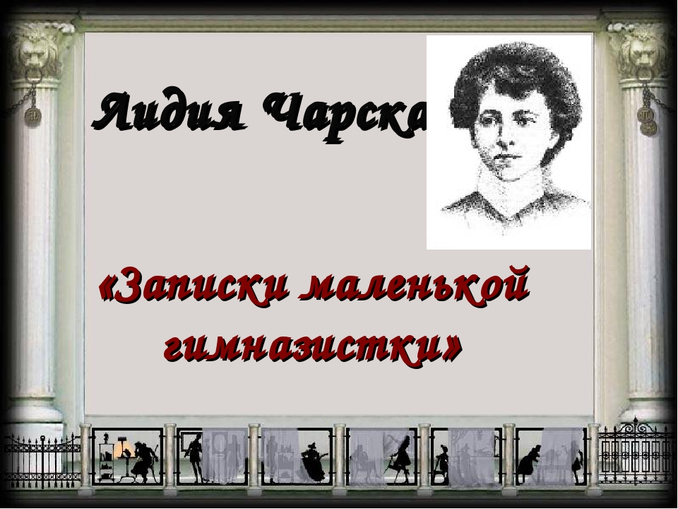 «Записки маленькой гимназистки» Лидия Чарская