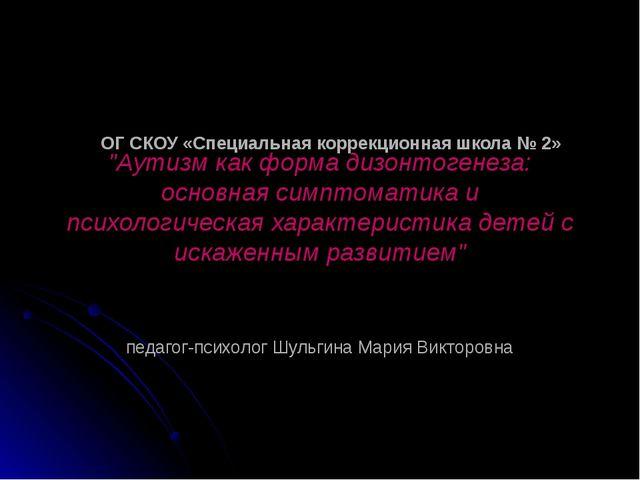 """ОГ СКОУ «Специальная коррекционная школа № 2» """"Аутизм как форма дизонтогенез..."""