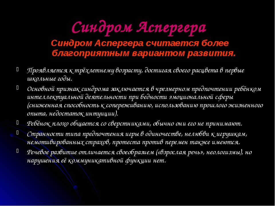 Синдром Аспергера Синдром Аспергера считается более благоприятным вариантом р...
