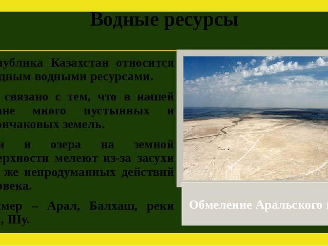 Рациональное использование полезных ископаемых презентация