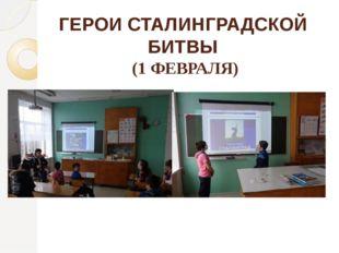 ГЕРОИ СТАЛИНГРАДСКОЙ БИТВЫ (1 ФЕВРАЛЯ)