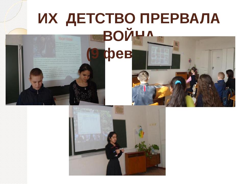 ИХ ДЕТСТВО ПРЕРВАЛА ВОЙНА (9 февраля)