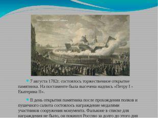 7 августа 1782г. состоялось торжественное открытие памятника. На постаменте б