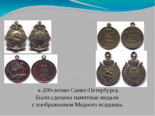 к 200-летию Санкт-Петербурга. Были сделаны памятные медали с изображением Ме