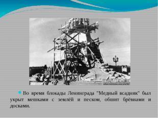 """Во время блокады Ленинграда """"Медный всадник"""" был укрыт мешками с землёй и пес"""