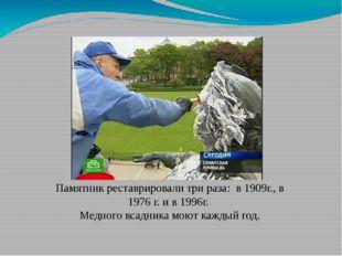 Памятник реставрировали три раза: в 1909г., в 1976 г. и в 1996г. Медного всад