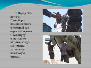 Перед 300-летием Петербурга памятник был в очередной раз отреставрирован. Ску
