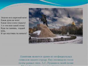 Памятник является одним из неофициальных символов нашего города. Ему посвяща