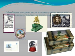 Образ Медного всадника мы так же можем увидеть на картинах, марках, почтовых