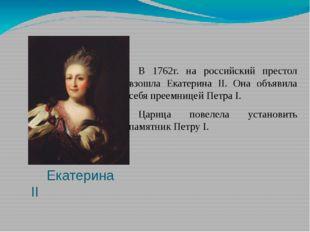 Екатерина II В 1762г. на российский престол взошла Екатерина II. Она объявил