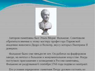 Автором памятника был Этьен Морис Фальконе. Советовали обратиться именно к эт
