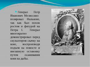 Генерал Петр Иванович Мелиссино позировал Фальконе, так как был похож ростом