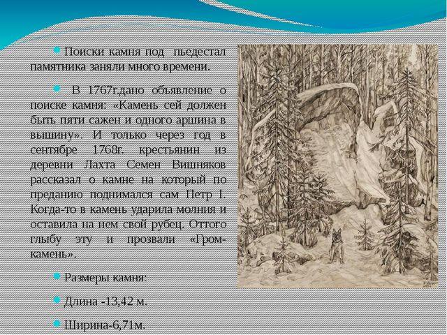Поиски камня под пьедестал памятника заняли много времени. В 1767г.дано объяв...
