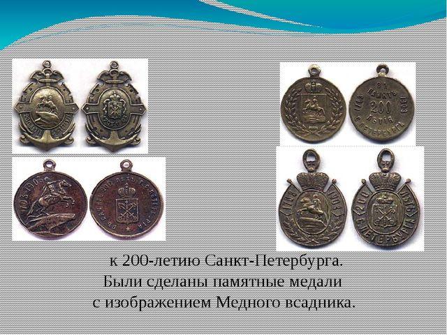 к 200-летию Санкт-Петербурга. Были сделаны памятные медали с изображением Ме...