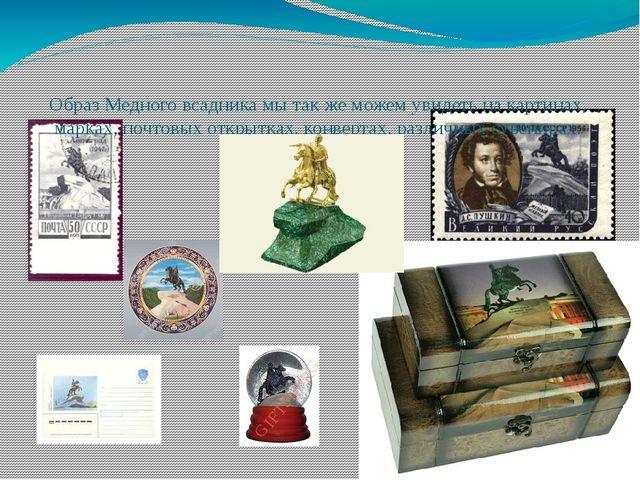 Образ Медного всадника мы так же можем увидеть на картинах, марках, почтовых...