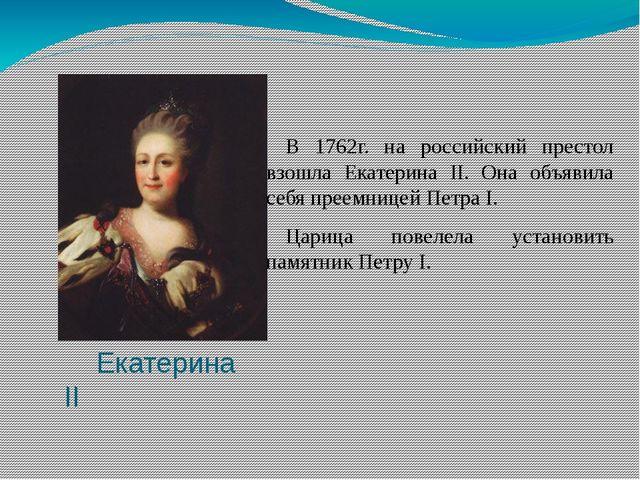 Екатерина II В 1762г. на российский престол взошла Екатерина II. Она объявил...