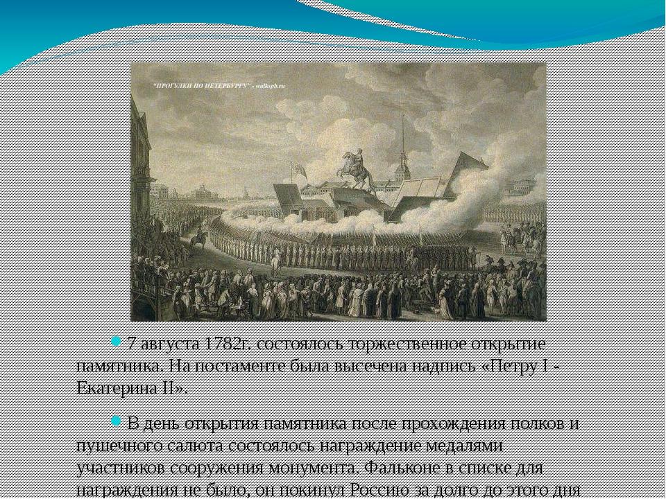 7 августа 1782г. состоялось торжественное открытие памятника. На постаменте б...