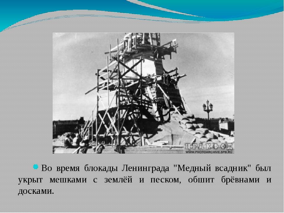 """Во время блокады Ленинграда """"Медный всадник"""" был укрыт мешками с землёй и пес..."""