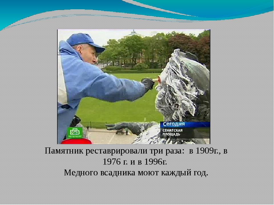 Памятник реставрировали три раза: в 1909г., в 1976 г. и в 1996г. Медного всад...