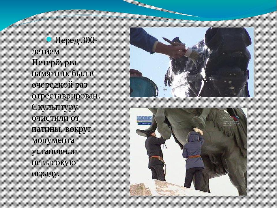 Перед 300-летием Петербурга памятник был в очередной раз отреставрирован. Ску...