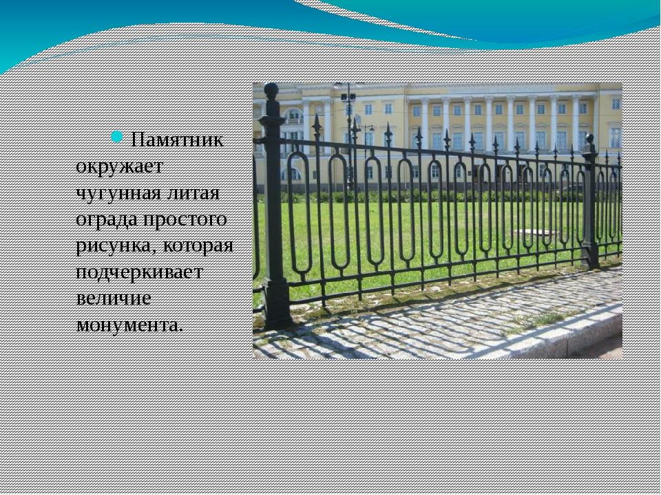 Памятник окружает чугунная литая ограда простого рисунка, которая подчеркива...