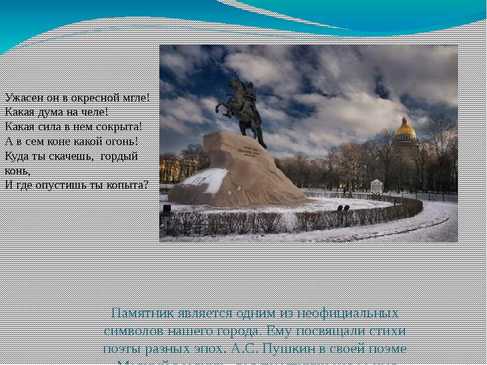 Памятник является одним из неофициальных символов нашего города. Ему посвяща...