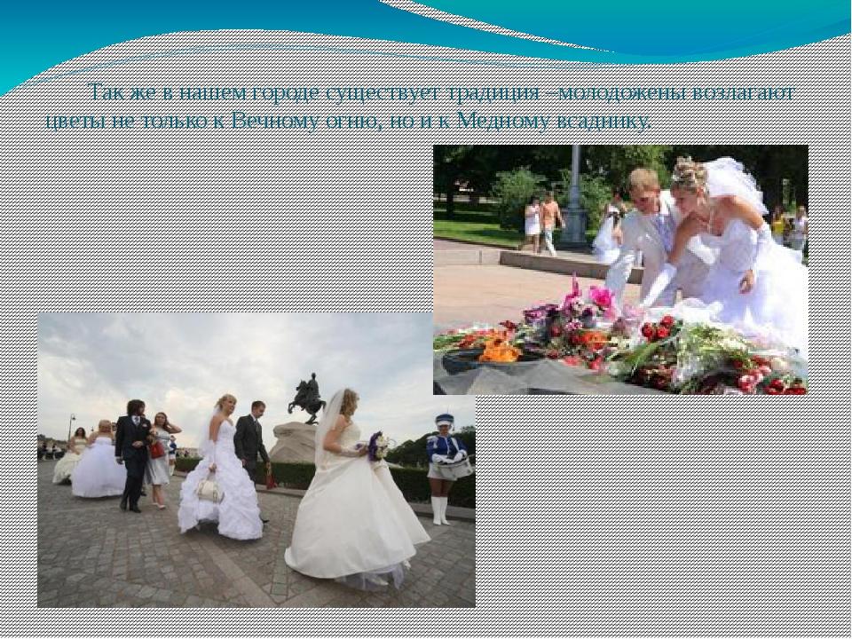 Так же в нашем городе существует традиция –молодожены возлагают цветы не толь...